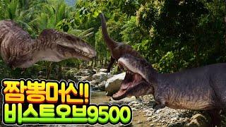 금인가? 똥인가?ㅣ☆초간단리뷰영상☆ㅣ비스트 오브 9500(Beast of 9500)