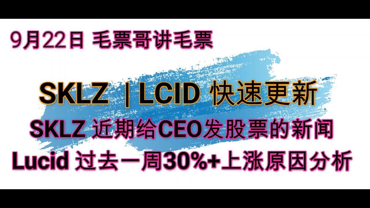 9月22 毛票哥讲毛票 - SKLZ | LCID 快速更新 SKLZ 近期给CEO发股票新闻,LUCID 过去一周上涨30% 原因分析