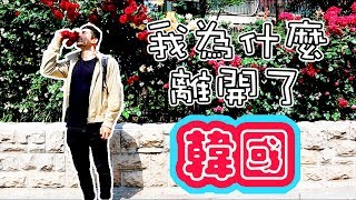 「TALK」我離開韓國的原因 ✈️????PART-1 The reason why I left Korea ????????