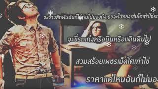 (คาราโอเกะไทย) คุณนายโรงแรม บ.เบิ้ล สามร้อย - Thai Karaoke