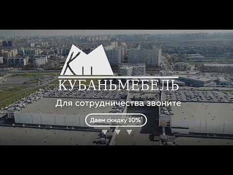 Мебельная фабрика «Кубань-мебель»