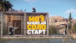 Rust - МОЙ САМЫЙ СУМАСШЕДШИЙ СОЛО СТАРТ (Рейды, Перестрелки, Атмосфера)