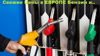 Свежие Цены в ЕВРОПЕ  на Бензин и дизельное топливо(, 2015-12-24T20:11:20.000Z)