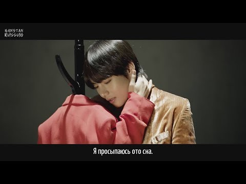 [RUS SUB] BTS - LOVE YOURSELF 轉 Tear 'Singularity'