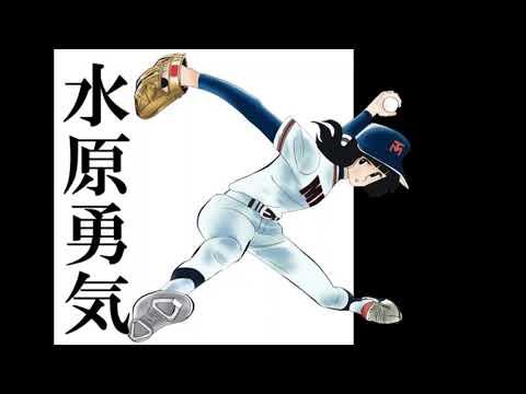 【勇気のテーマ】 歌:堀江美都子 野球狂の詩EDテーマ