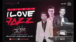 مزمار راس السنة i love 7aZz 2018 لخالد عفر  مزمار i love 7aZz  2018