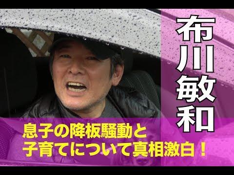 布川敏和、息子の降板騒動に「僕と違って優等生」