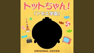 Provided to YouTube by CRIMSON TECHNOLOGY, Inc. トットちゃん! トモ...