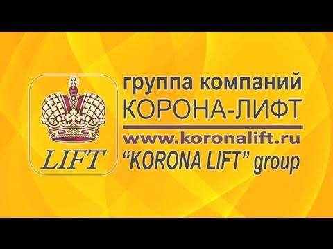 Обслуживание лифтов от «Корона-лифт»