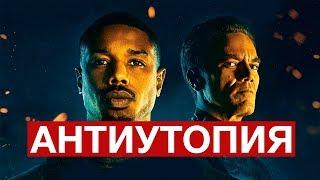 451 градус по Фаренгейту 2018 обзор фильма