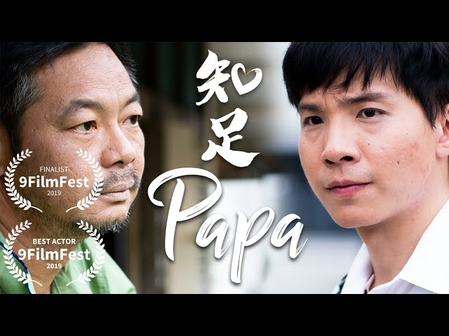 Papa 知足 (Chinese and English Subtitles available)