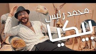 Mohamed Raies - Bekia [Official Video Clip] محمد رئيس - بيكيا