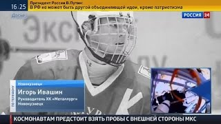 Шайба убила хоккеиста из-за отсутствия защиты в области шеи