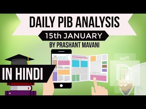 15 January 2018 - PIB - Press Information Bureau news analysis for UPSC IAS UPPCS MPPCS SSC IBPS