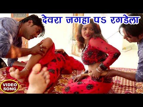 2018 का सबसे हिट गाना - देवर जगहा रगड़ तारे - Dewar Jagha Ragar - Sujeet Sangam - Bhojpuri Songs 2018