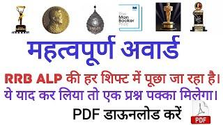 RRB ALP Special    Imp award