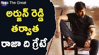 After Arjun reddy, Its Raja The Great  || Telugu Full Screen