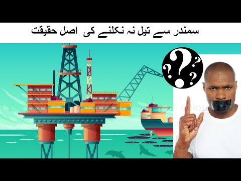 Harsh Reality Of Karachi Offshore Drilling. Truth And lies
