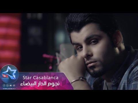 كليب محمود تركي - تعالو شوفو حالي HD