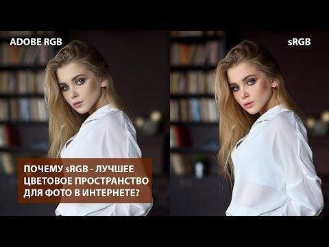 Почему SRGB - лучшее цветовое пространство для фото в Web