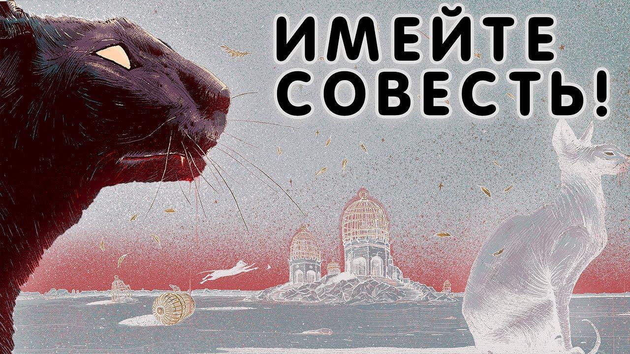 Имейте совесть! / План Ломоносова V / аудио