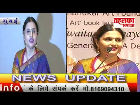 BOOK LAUNCH OF GLOBAL ART OF MODERN INDIAN PAINTERS