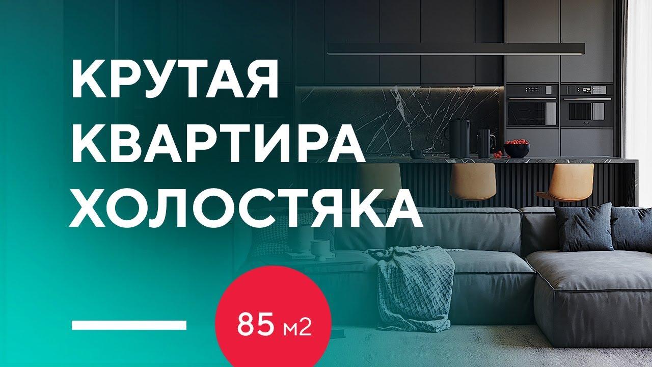 КАК ИЗ ДВУШКИ СДЕЛАТЬ ЕВРОДВУШКУ 85 КВ. М.   обзор дизайн-проекта интерьера двухкомнатной квартиры