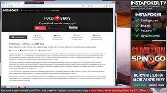 PokerStars 2019: установка, регистрация, бонус