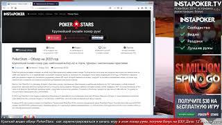 PokerStars 2019: установка, регистрация, бонус<