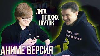 МАРАФОН ПЛОХИХ ШУТОК #1   Rimus vs Лекс [АНИМЕ ВЕРСИЯ]