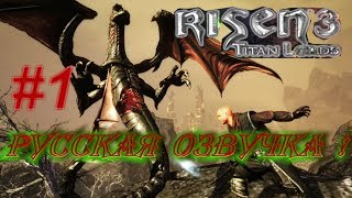 Risen 3: Titan Lords прохождение, РУССКАЯ ОЗВУЧКА! Часть 1