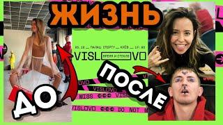 Жизнь до концерта и после / VISLOVO / Время и Стекло