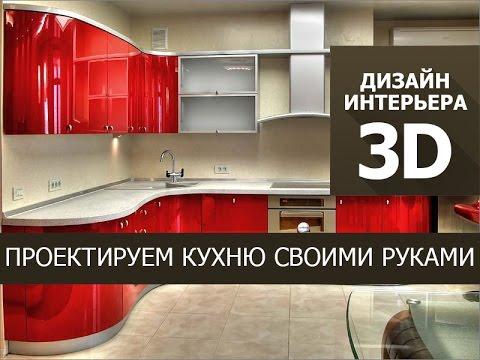 Программа для создания кухни 3д