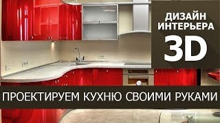 видео Составление плана кухни