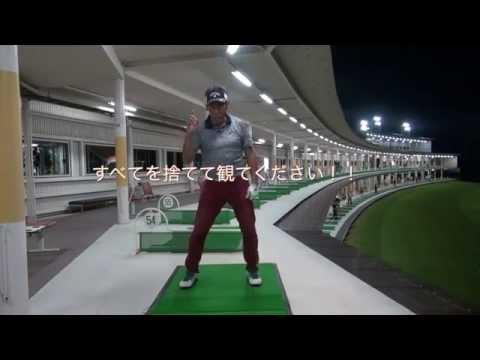 山本誠二のゴルフスイングがわかる動画〜特別編〜