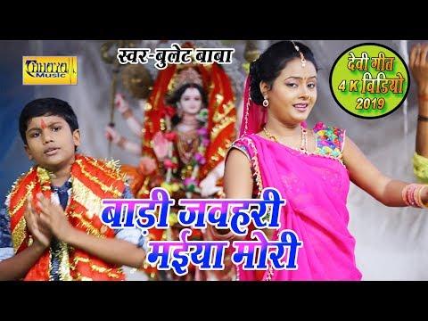 Bullet Baba का हिट देवीगीत   बाड़ी जवहरी मईया मोरी,New Bhojpuri Devigeet Video Song 2019,Mithun Music