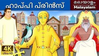 ഹാപ്പി പ്രിൻസ് | Happy Prince in Malayalam | Fairy Tales in Malayalam | Malayalam Fairy Tales
