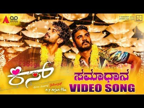 samadhana-hd-video-song- -kiss- -viraat,-sreeleela- -a-p-arjun- -naveen-sajju- -v-harikrishna