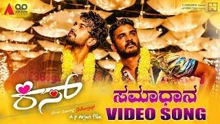 Samadhana HD Song Kiss Viraat Sreeleela A P Arjun Naveen Sajju V Harikrishna