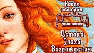 Истоки Эпохи Возрождения (рус.) Новая история.