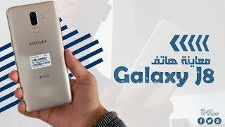 معاينة هاتف SAMSUNG Galaxy J8 2018 !