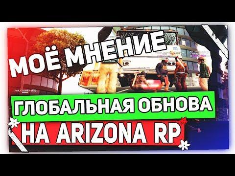 ОБНОВЛЕНИЕ АРИЗОНА РП это ПРОВАЛ или ПОБЕДА? в GTA SAMP (Обновление Arizona RP) thumbnail