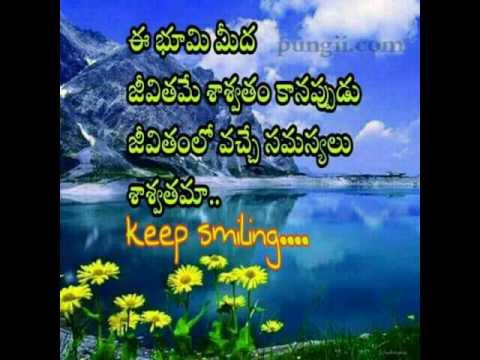 Telugu good morning quotes keep smiling