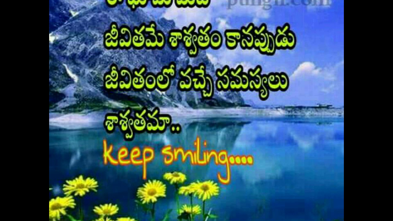 Good Morning Images With Nature Quotes In Telugu Wallpapersimagesorg
