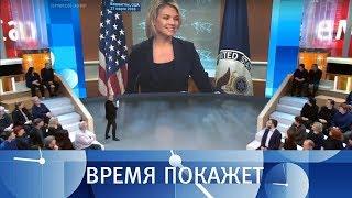 «Щупальца России». Время покажет. Выпуск от 28.03.2018