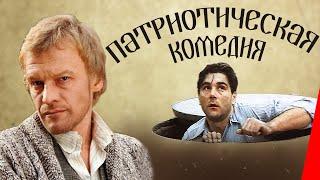 Патриотическая комедия (1992) фильм