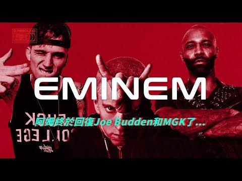 """「Eminem終於回覆Joe Budden和MGK了⋯⋯」""""Killshot全解析"""