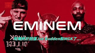 "「Eminem終於回覆Joe Budden和MGK了⋯⋯」""Killshot"