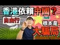 香港依賴中國?(三)|「自由行」絕對是糖衣毒藥|香港的發展早被扭曲|過份的單一發展造成依賴大陸的現象|香港人一直被溫水煮蛙|Jer仔