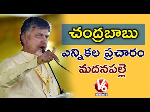 AP CM Chandrababu Public Meeting In Madanapalle | TDP Election Campaign | V6 News